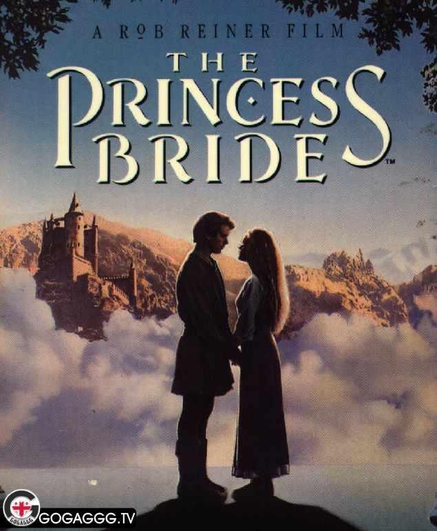 პატარძალი პრინცესა / The Princess Bride