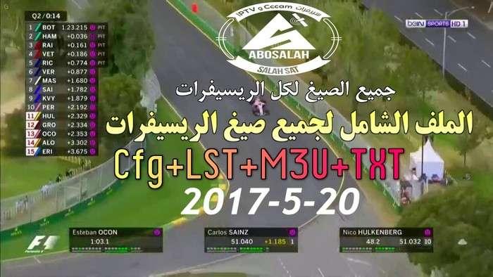 اليوم جديد ودائم بصيغة Cfg-LST-M3U-TXT