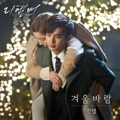 Hanbyul – Remember : War of the Son OST Part.5 – Winter Wind K2Ost free mp3 download korean song kpop kdrama ost lyric 320 kbps