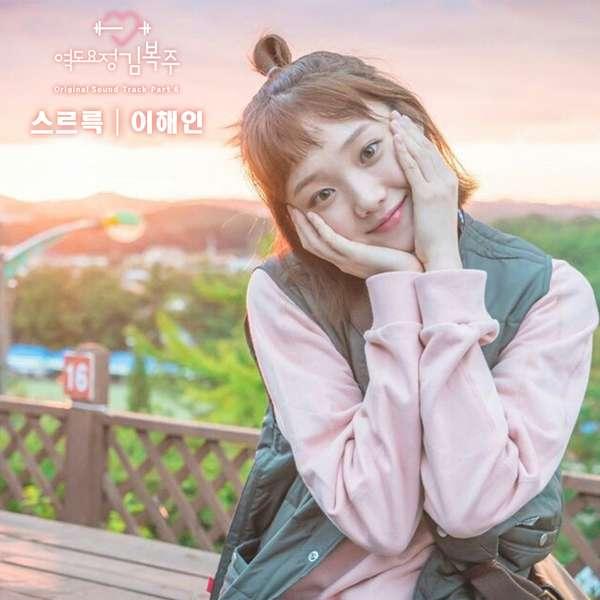 Lee Hae In - Weightlifting Fairy Kim Bok Joo OST Part.6 - Permeate K2Ost free mp3 download korean song kpop kdrama ost lyric 320 kbps