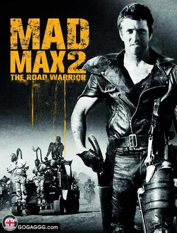 შეშლილი მაქსი 2 | Mad Max 2  (ქართულად)