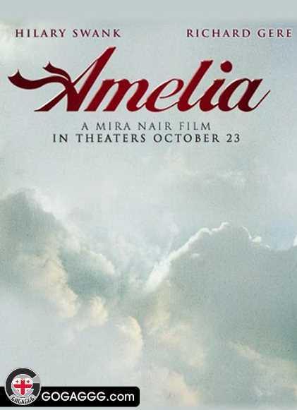 Amelia | ამელია (ქართულად)