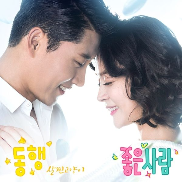 Fat Cat - Good Person OST Part.1 - Going Together K2Ost free mp3 download korean song kpop kdrama ost lyric 320 kbps
