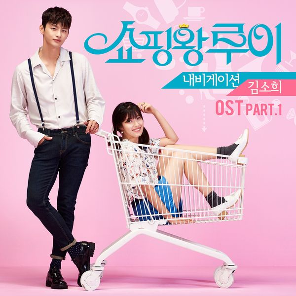 Kim So Hee (I.B.I) - Shopping King Louie OST Part.1 - Navigation K2Ost free mp3 download korean song kpop kdrama ost lyric 320 kbps