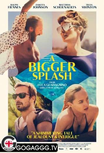 A Bigger Splash / დიდი ლაქა