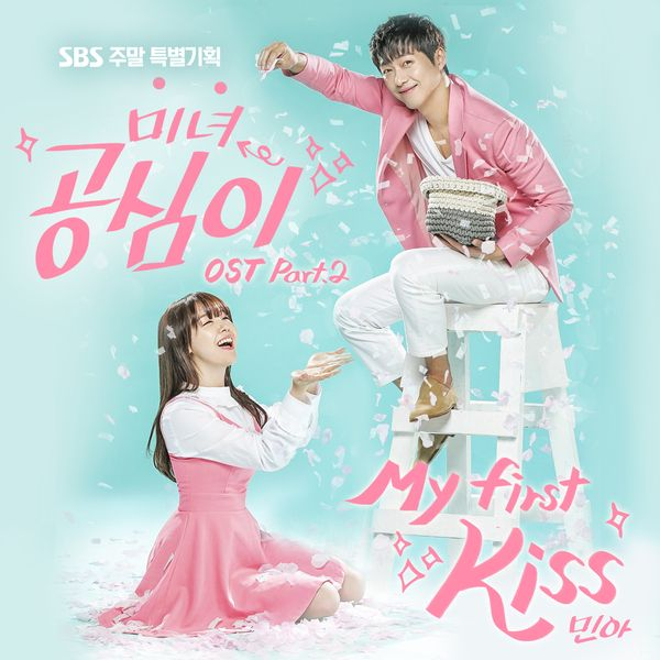 Minah (Girl's Day) - Beautiful Gong Shim OST Part.2 - My First Kiss K2Ost free mp3 download korean song kpop kdrama ost lyric 320 kbps