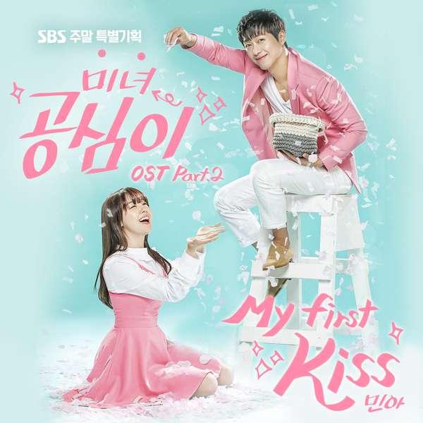 Minah (Girl's Day) - Beautiful Gong Shim OST Part.2 - My First Kiss K2Ost free mp3 download korean song kpop kdrama ost lyric 320 kbps