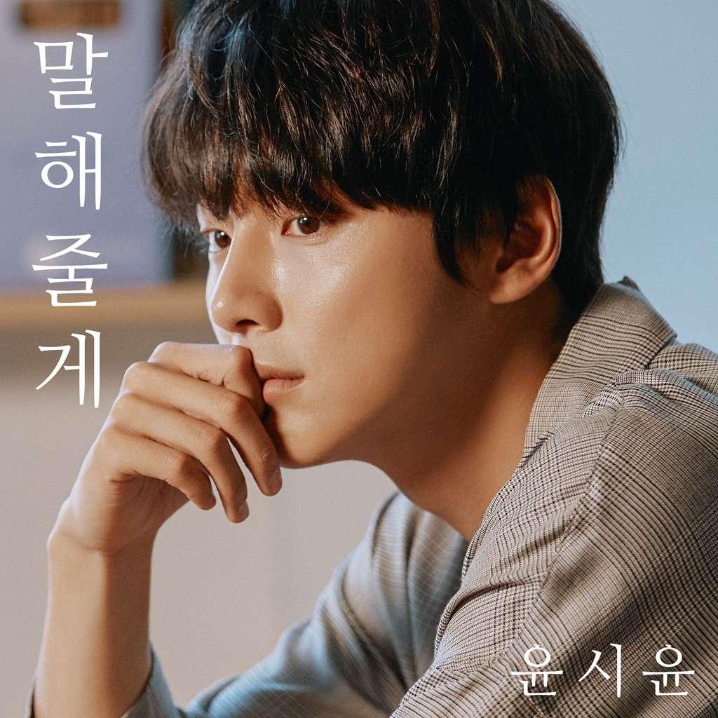 [Single] Yoon Shi Yoon – 말해줄게 (MP3)