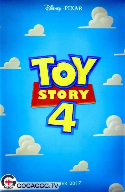 Toy Story 4 / სათამაშოების ისტორია 4