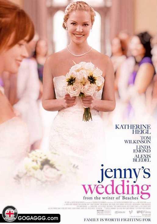 ჯენის ქორწილი | Jenny's Wedding