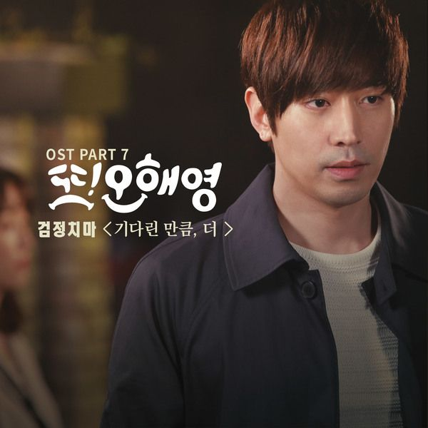 The Black Skirts - Oh Hae Young Again OST Part.7 - Wait More K2Ost free mp3 download korean song kpop kdrama ost lyric 320 kbps