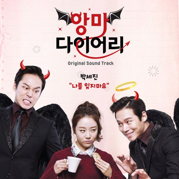 Park Se Jin – Devil's Diary OST Feat. Park Eun Ji K2Ost free mp3 download korean song kpop kdrama ost lyric 320 kbps