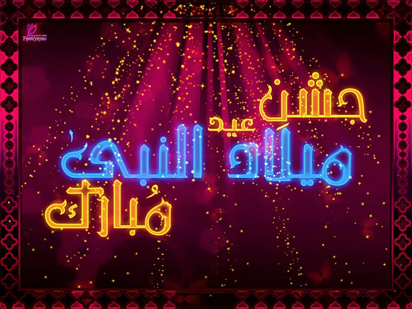 Eid Milad Un Nabi Mubarak To All Gsm Marhaba Members Martviewforum