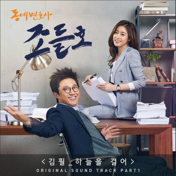 Kim Feel - Neighborhood Lawyer Jo Deul Ho OST Part.1 - Walk To The Sky K2Ost free mp3 download korean song kpop kdrama ost lyric 320 kbps