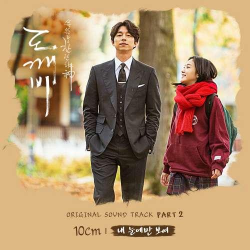10cm - Goblin OST Part.2 - My Eyes K2Ost free mp3 download korean song kpop kdrama ost lyric 320 kbps