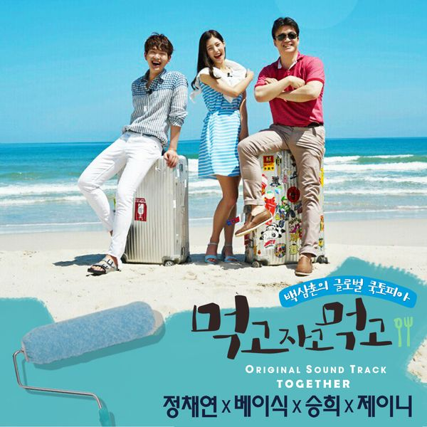 Jung Chae Yeon, Basick, Seung Hee , Janey - Together - Eat Sleep Eat OST K2Ost free mp3 download korean song kpop kdrama ost lyric 320 kbps