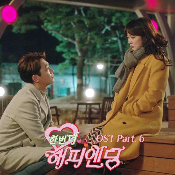 Ben - One More Happy Ending OST Part.6 - Sometimes K2Ost free mp3 download korean song kpop kdrama ost lyric 320 kbps