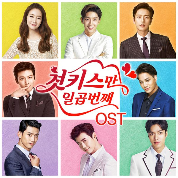 Ji Chang Wook - 7 First Kiss OST - Kissing You K2Ost free mp3 download korean song kpop kdrama ost lyric 320 kbps