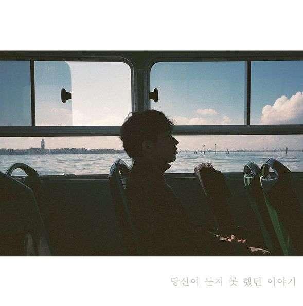[Album] Ruvin – 당신이 듣지 못 했던 이야기 (MP3)