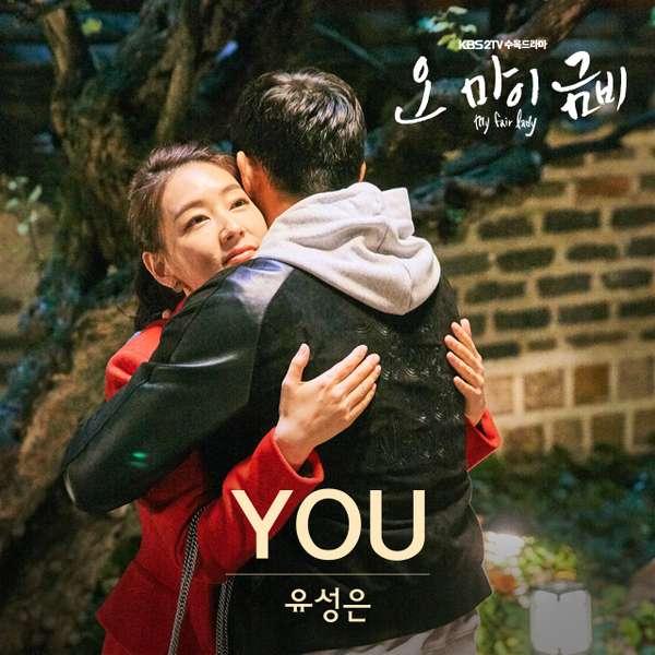 Yoo Seung Eun - Oh My Geum Bi OST Part. 3 - You K2Ost free mp3 download korean song kpop kdrama ost lyric 320 kbps