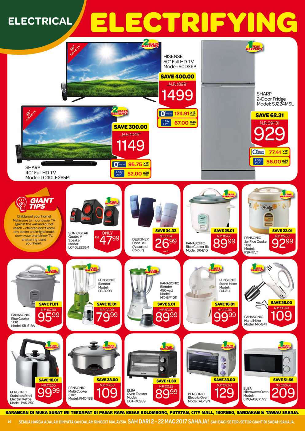 Giant Catalogue (2 March 2017 - 22 March 2017)