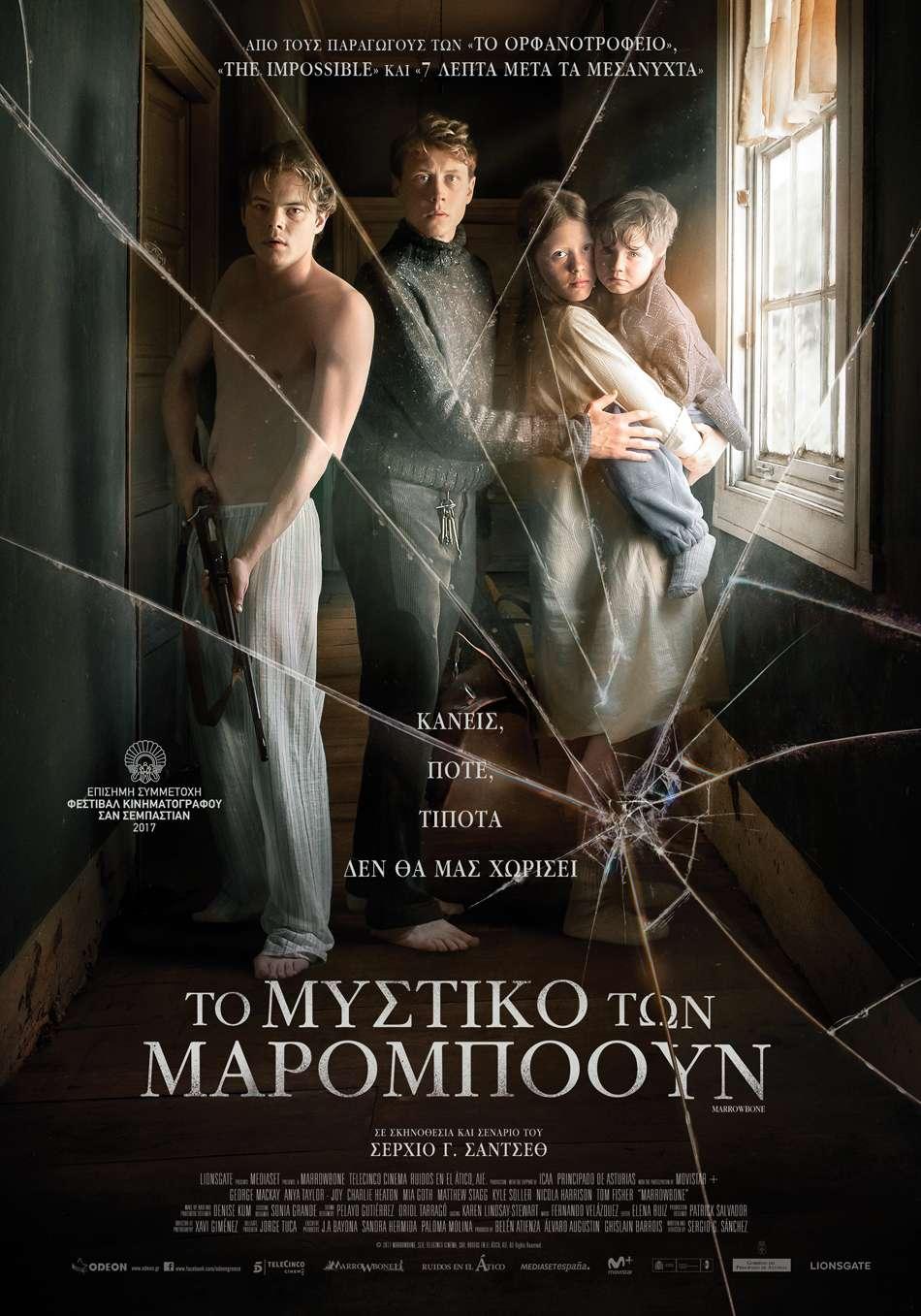 Το Μυστικό των Μάρομποουν (Marrowbone) Poster