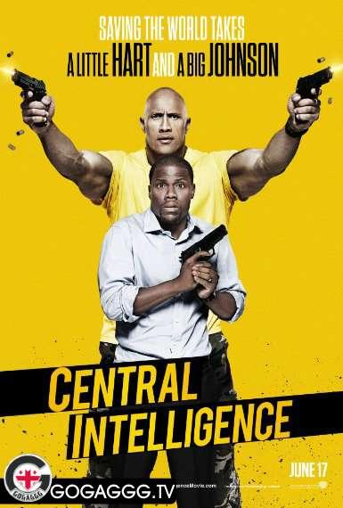 Central Intelligence / ცენტარლური სადაზვერვო