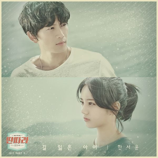 Han Seo Yoon - Entertainer OST Part.3 - A Stray Child K2Ost free mp3 download korean song kpop kdrama ost lyric 320 kbps