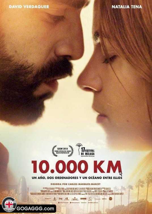 10,000 კმ | 10.000 km