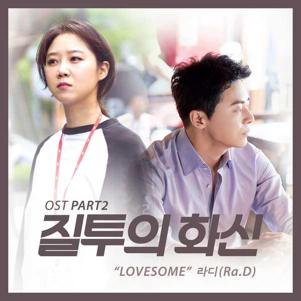 Ra.D - Jealousy Incarnate OST Part.2 - Lovesome K2Ost free mp3 download korean song kpop kdrama ost lyric 320 kbps