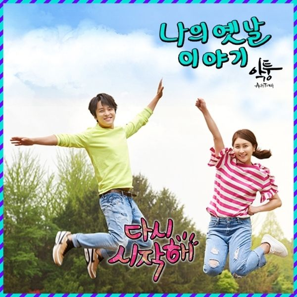 Achtung - Start Again OST Part.2 - My Old Story K2Ost free mp3 download korean song kpop kdrama ost lyric 320 kbps
