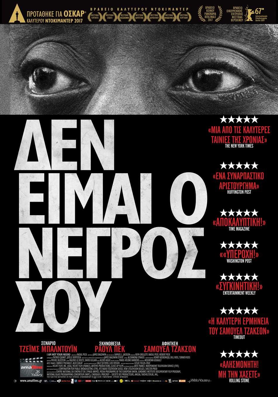 Δεν είμαι ο νέγρος σου (I Am Not Your Negro) Poster Πόστερ
