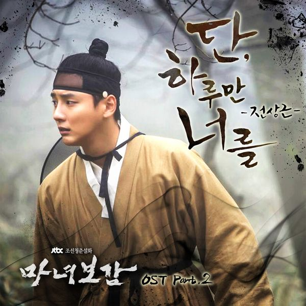Jeon Sang Geun - Mirror of the Witch OST Part.2 - Just One Day K2Ost free mp3 download korean song kpop kdrama ost lyric 320 kbps