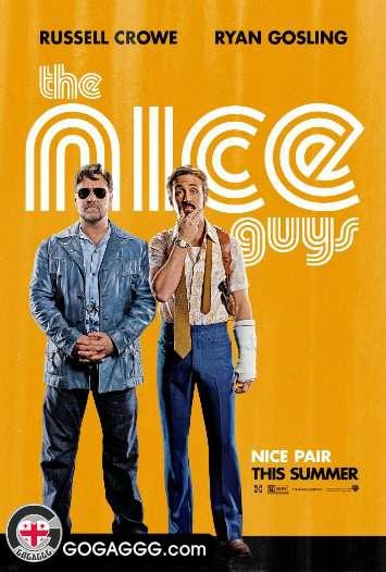 კარგი ბიჭები / The Nice Guys