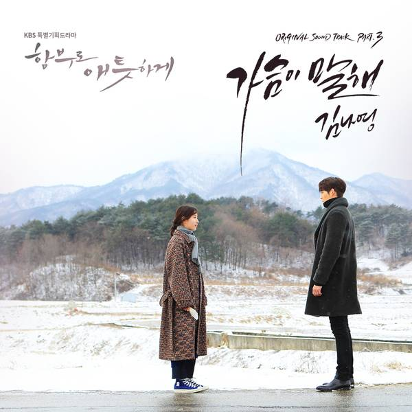 Kim Na Young - Uncontrollably Fond OST Part.3 - My Heart Speaks K2Ost free mp3 download korean song kpop kdrama ost lyric 320 kbps