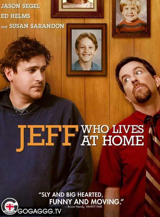 ჯეფი, რომელიც სახლში ცხოვრობს / Jeff, Who Lives at Home