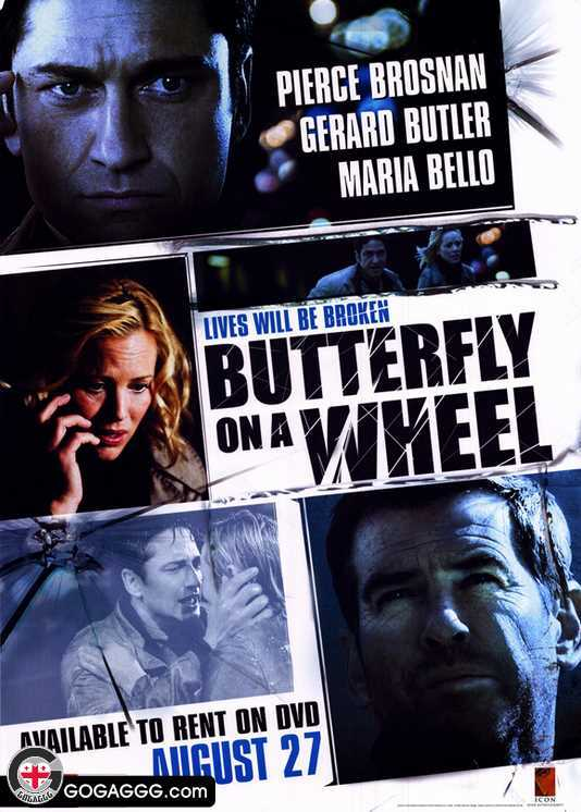 Butterfly on a Wheel | გამოსასყიდი (ქართულად)