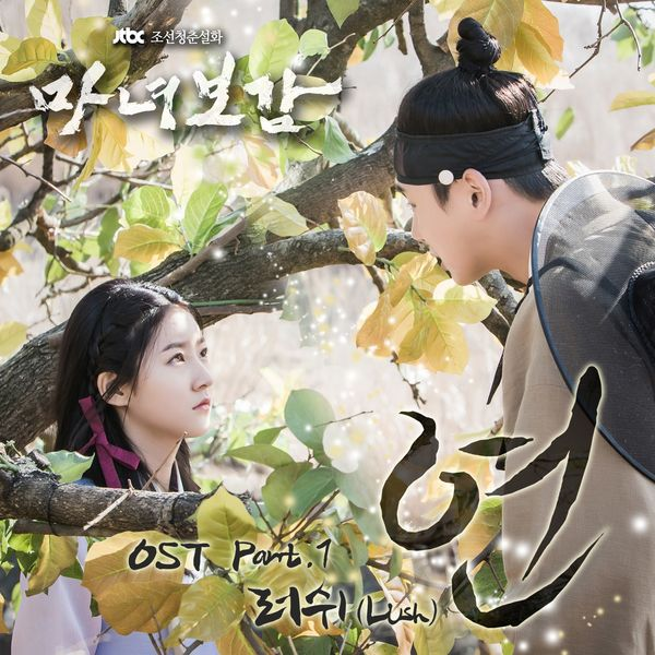 Lush - Mirror of the Witch OST Part.1 - Love K2Ost free mp3 download korean song kpop kdrama ost lyric 320 kbps