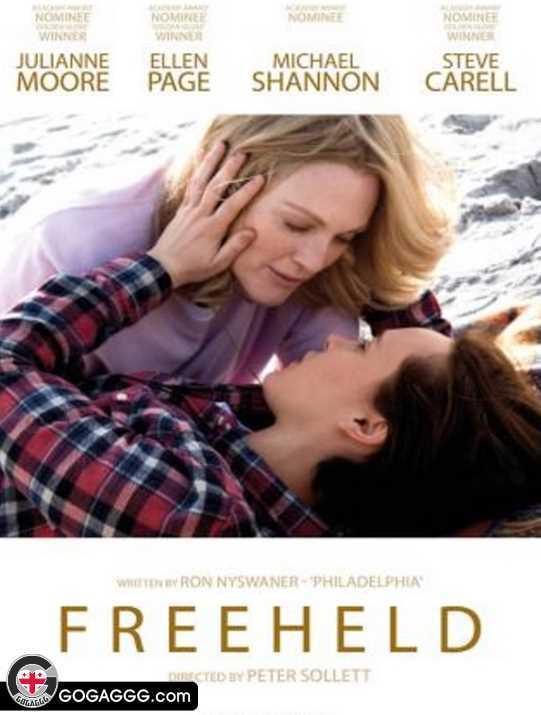 მემკვიდრეობის უფლება | Freeheld