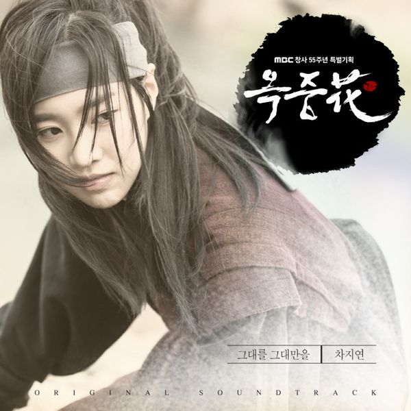 Cha Ji Yeon - The Flower In Prison OST Part.1 - Only You K2Ost free mp3 download korean song kpop kdrama ost lyric 320 kbps