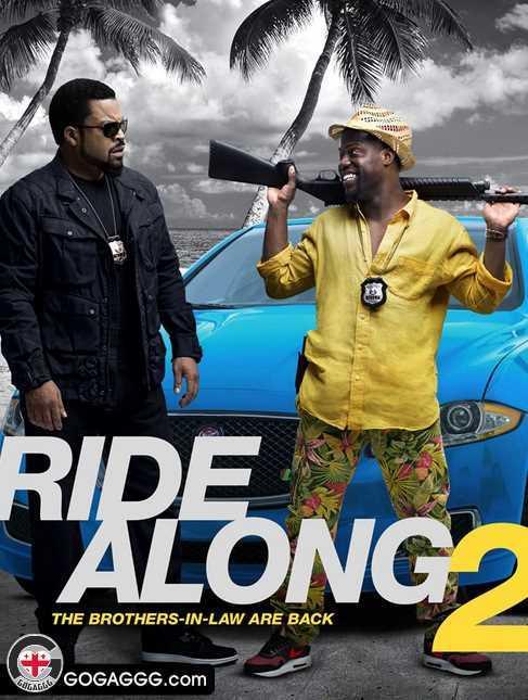 Ride Along 2 | ერთობლივი მოგზაურობა 2