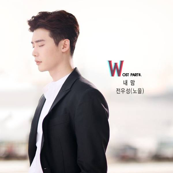Jeon Woo Sung (Noel) - W OST Part.6 - My Heart K2Ost free mp3 download korean song kpop kdrama ost lyric 320 kbps