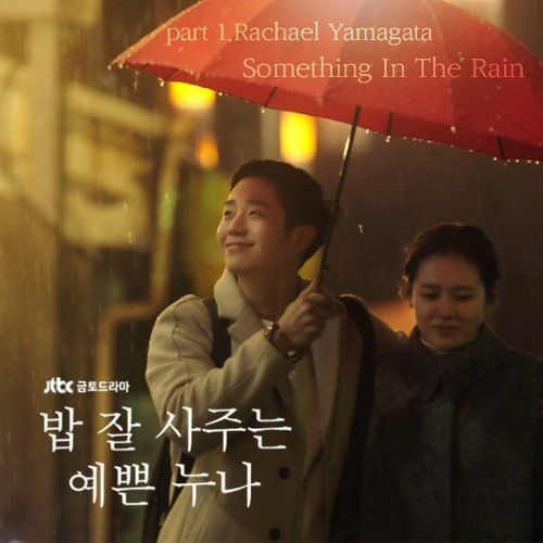 [Single] Rachael Yamagata – Something In The Rain OST Part. 1 (MP3)