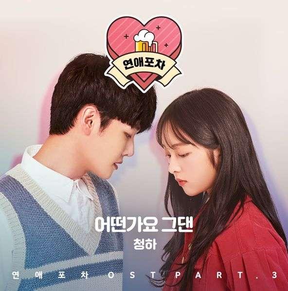 [Single] Chung Ha – Love Pub OST Part. 3 (MP3)