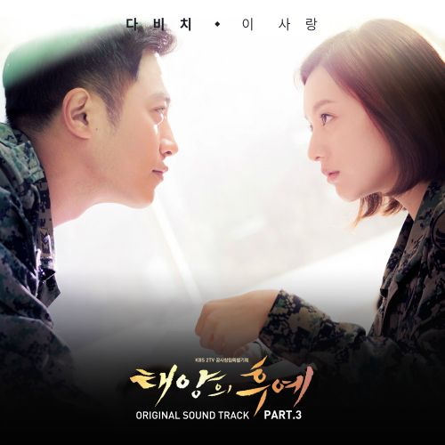 Davichi - Descendants of The Sun OST Part.3- This Love K2Ost free mp3 download korean song kpop kdrama ost lyric 320 kbps