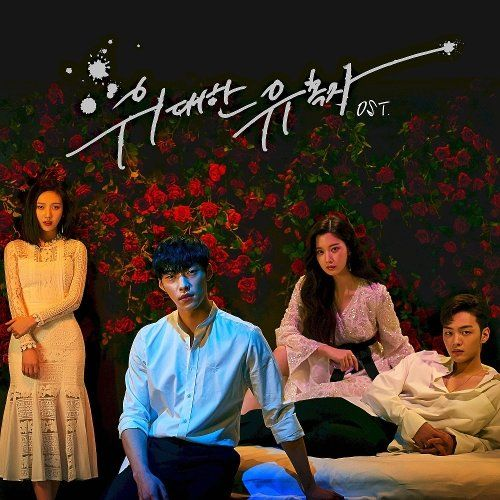 [Album] Various Artists – The Great Seducer OST (MP3)