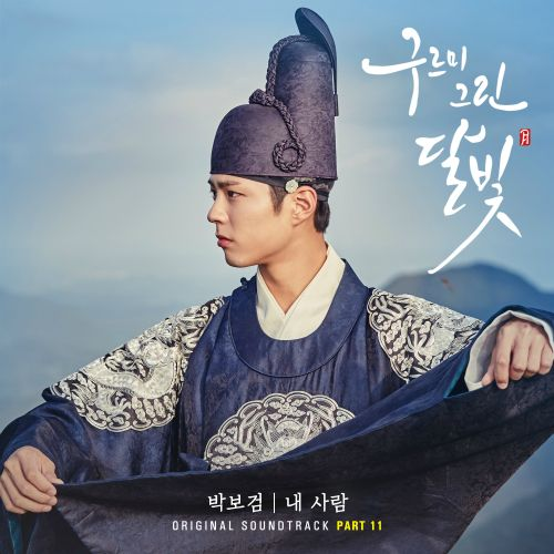 Park Bo Gum - Moonlight Drawn by Clouds OST Part.11 - My Dearest K2Ost free mp3 download korean song kpop kdrama ost lyric 320 kbps
