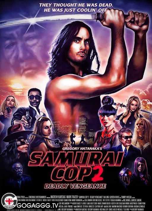 სამურაი პოლიციელი 2 / Samurai Cop 2: Deadly Vengeance