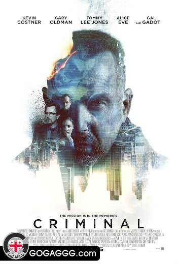 Criminal / კრიმინალი (2016)
