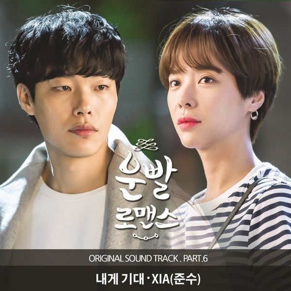 XIA (Junsu JYJ) - Lucky Romance OST Part.6 - Lean on Me K2Ost free mp3 download korean song kpop kdrama ost lyric 320 kbps